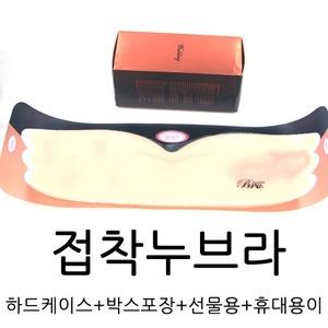 접착누브라/끈없는브라/박스포장+케이스/드레스OK